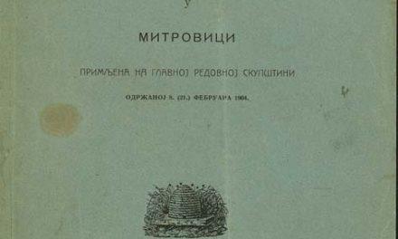 Правила Српске грађанске читаонице у Митровици