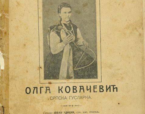 Олга Ковачевић