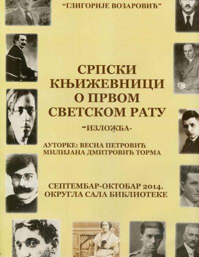 biblioteka_gligorije_vozarovic_prvi_direktorijum (117)