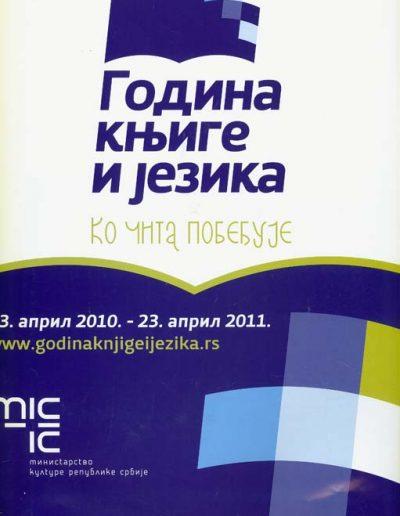biblioteka_gligorije_vozarovic_prvi_direktorijum (143)