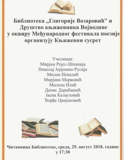biblioteka_gligorije_vozarovic_prvi_direktorijum (195)