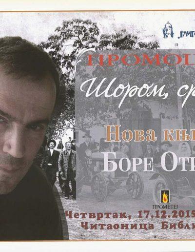 biblioteka_gligorije_vozarovic_prvi_direktorijum (37)