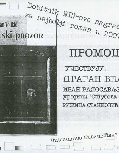 biblioteka_gligorije_vozarovic_prvi_direktorijum (90)