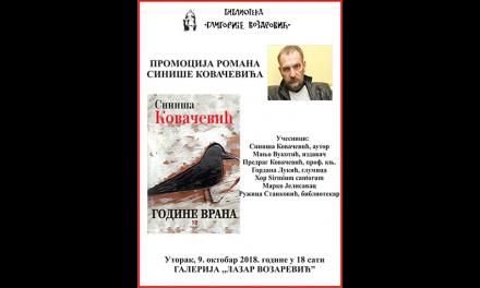 Промоција романа Синише Ковачевића