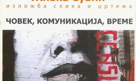 """Галерија """"Глигорије Возаровић"""""""