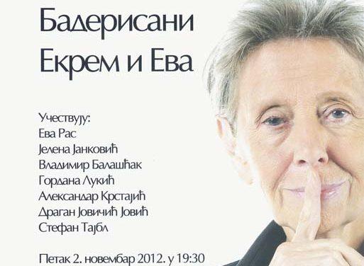 "Позориште ""Добрица Милутиновић"""