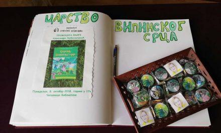 Промоција дечје књиге