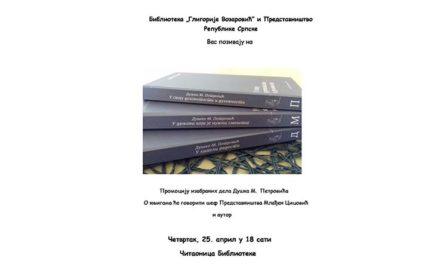 Промоција изабраних дела Душка М. Петровића
