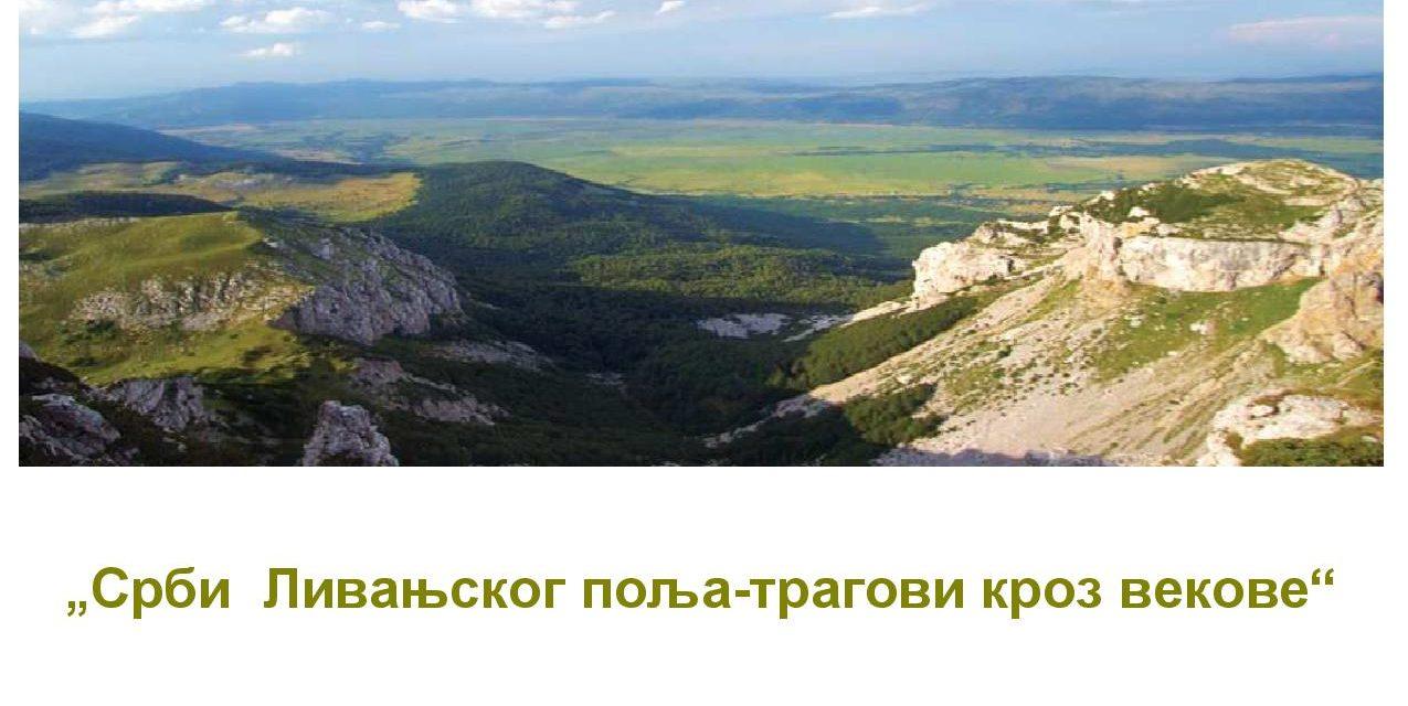 """Изложба """" Срби Ливањског поља- трагови кроз векове"""""""