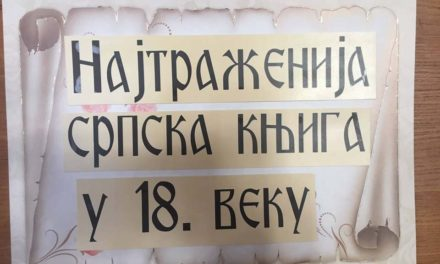 """Изложба на Одељењу за одрасле – """"Стематографија Христофор Жефаровић"""