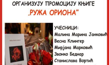 """Промоција књиге """"Ружа Ориона"""""""