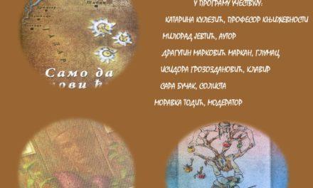 """Представљање трилогије """" Мачва и Мачвани у Првом светском рату"""""""