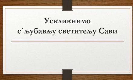 САВИНДАН у Библиотеци